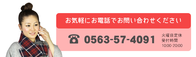 0563−57−4091