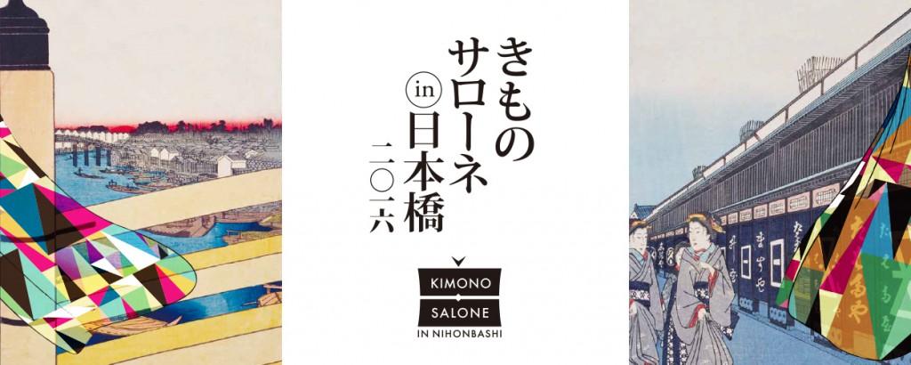 kimono_banner_ol