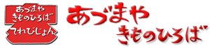 愛知県西尾市 あづまや きものひろば 【公式】愛知県西尾市の着物・呉服