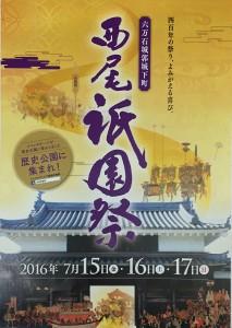 2016西尾祇園祭