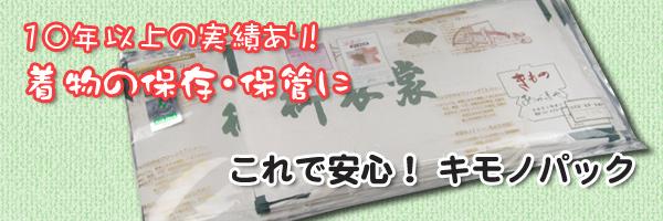 kimonopack1
