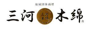 三河木綿商標